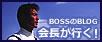 BOSSのBLOG「会長が行く!」