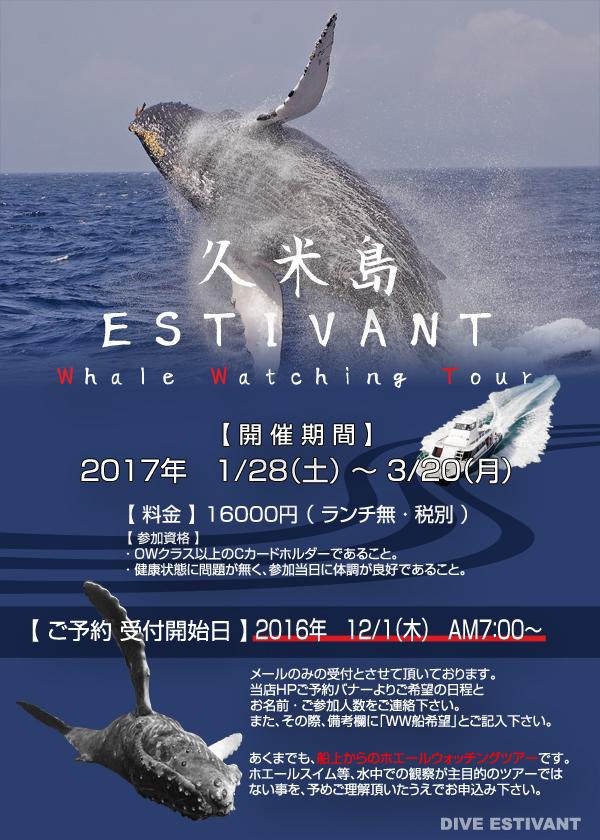 2017WW船ポップ600